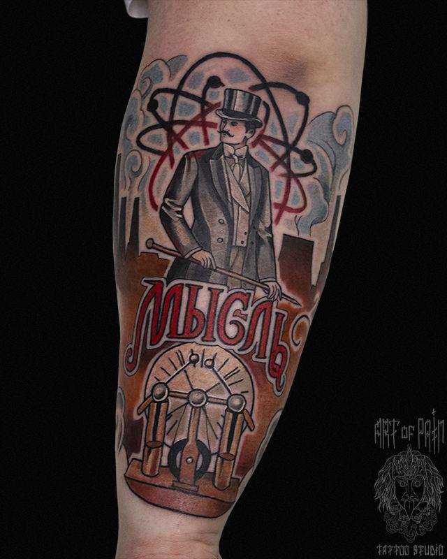 Татуировка мужская нью-скул на предплечье Тесла – Мастер тату: